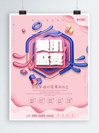 简约创意c4d粉色美容院海报设计