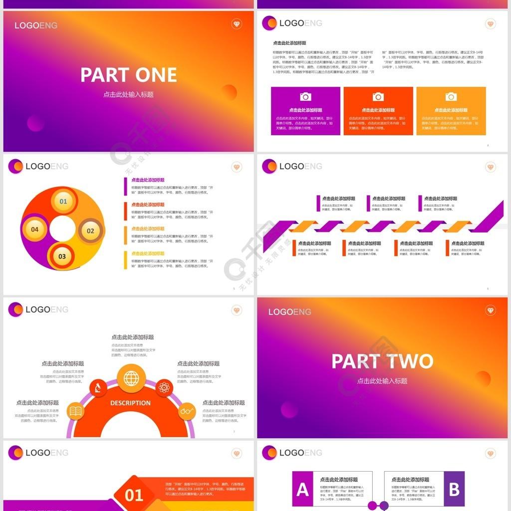 淡紫色暖調工作匯報PPT模板