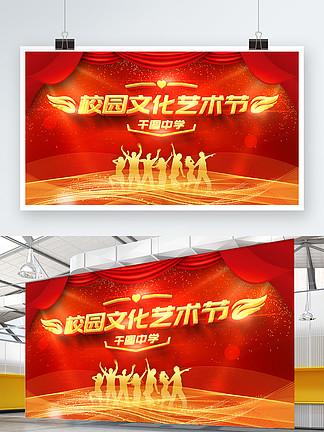 简约大气立体字喜庆风校园艺术节展板设计