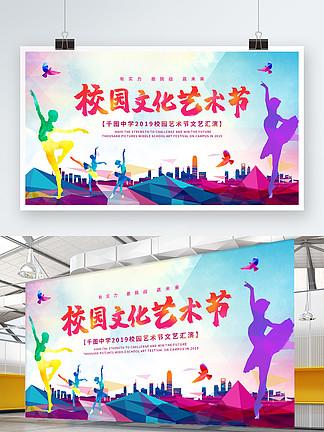 简约大气扁平风校园文化艺术节展板设计
