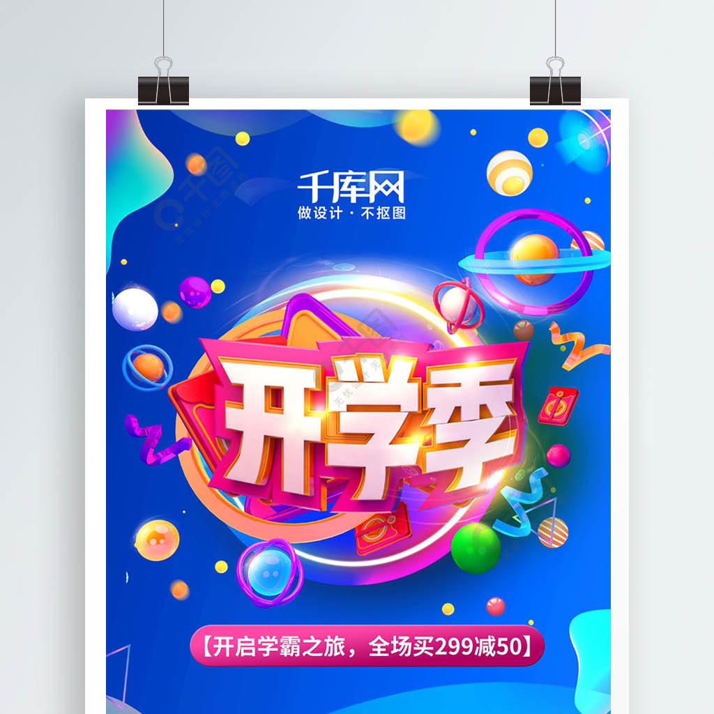 開學海報展板促銷活動