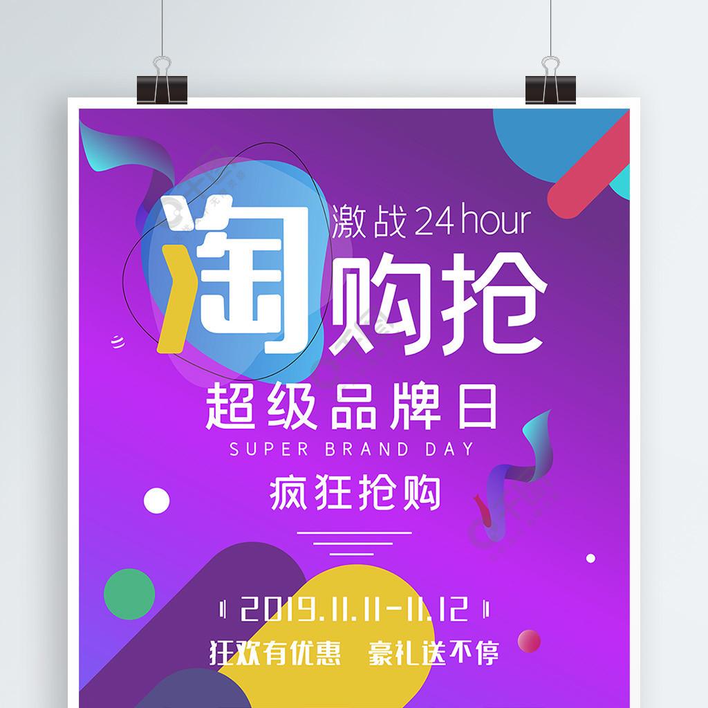 6.18淘搶購節日促銷雙11電商海報