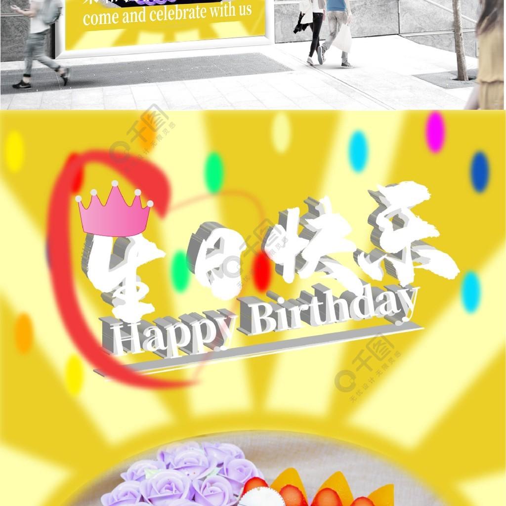 慶祝生日快樂海報