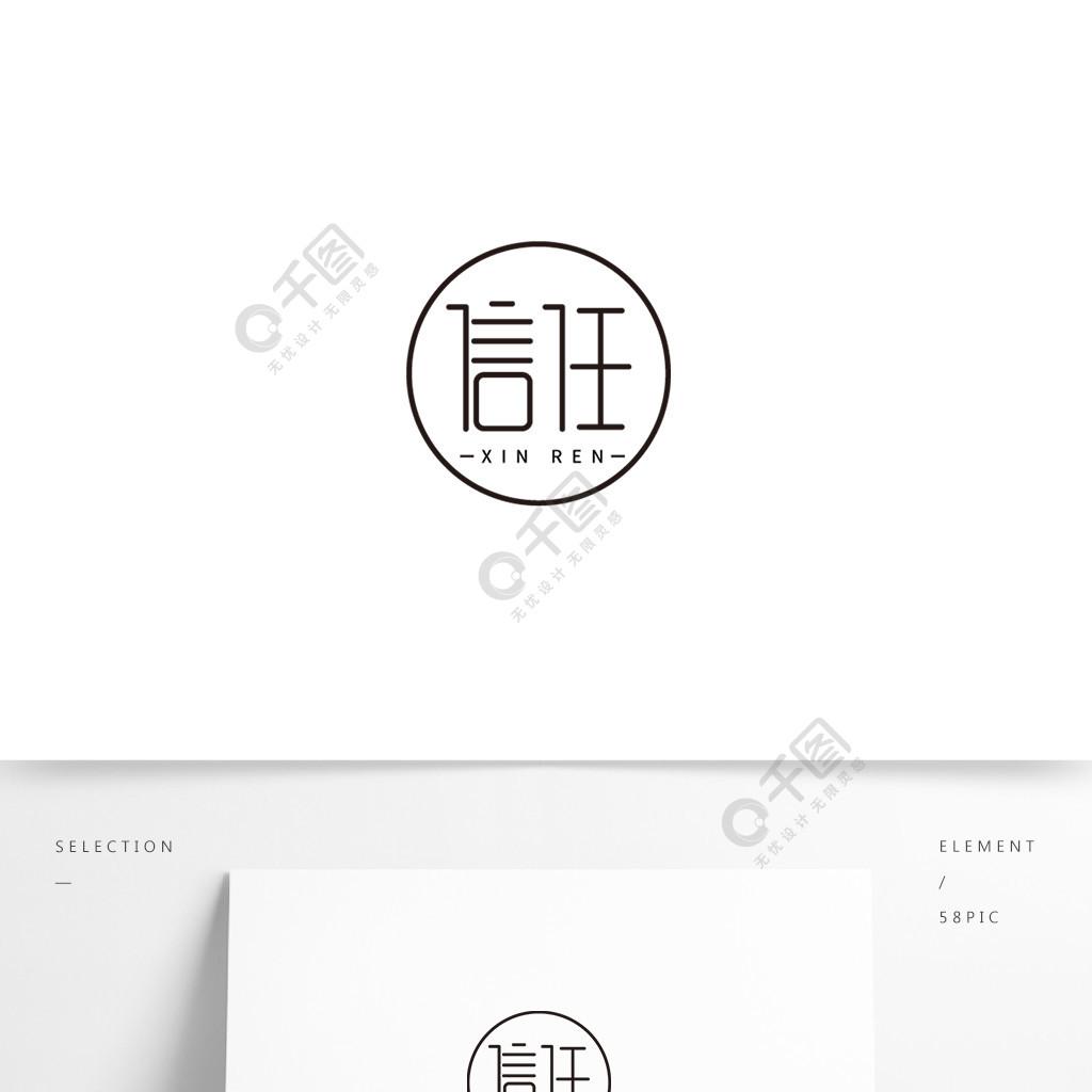 藝術字體信任元素設計
