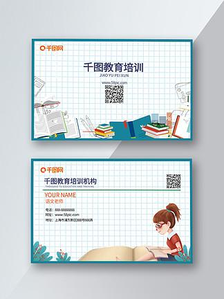 教育培训文化商务名片