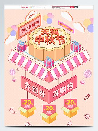 天猫中秋节粉色PC首页中秋节2.5D风格