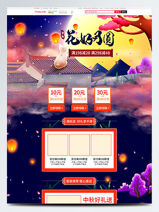 中国风紫红古典喜庆中秋节食品促销活动首页