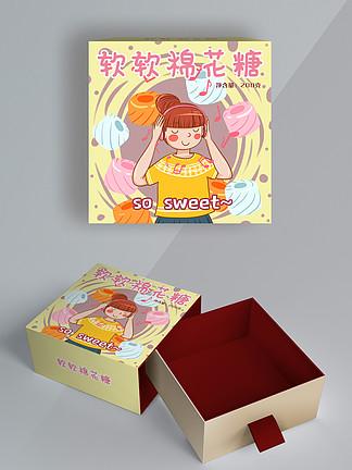 原创手绘糖果礼盒棉花糖卡通可爱零食包装