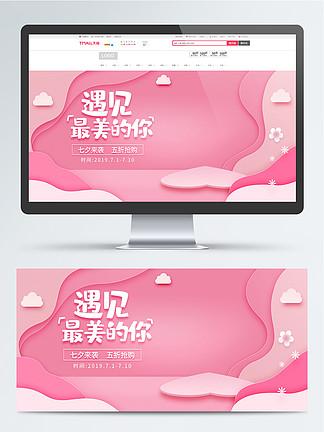 剪纸风美妆洗护<i>七</i><i>夕</i>节海报