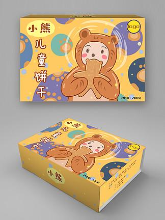 原创饼干礼盒儿童饼干卡通小熊可爱包装