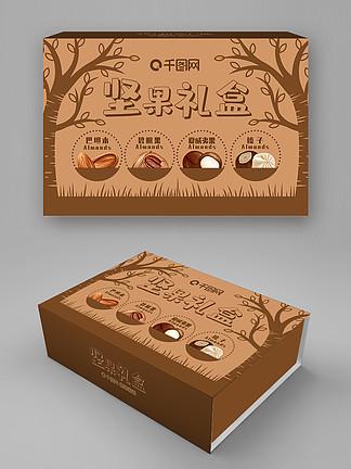 原创坚果礼盒混合包装插画