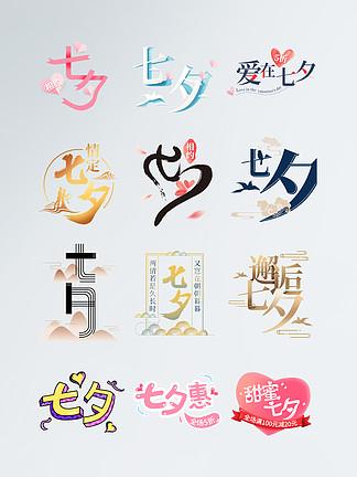 电商淘宝七夕情人节字体排版