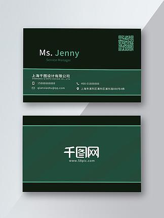 綠色商務簡約名片