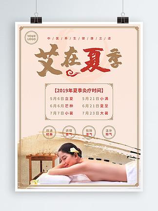 原創簡約大氣中國風中醫海報設計