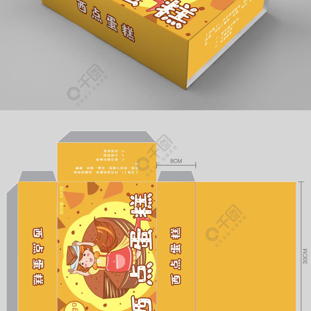 原创糕点礼盒西式蛋糕卡通厨娘可爱甜品包装