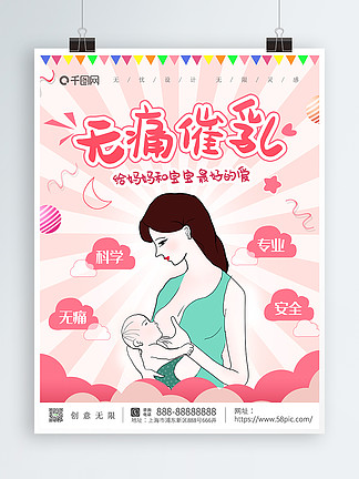 原創手繪無痛催乳海報母嬰喂奶母乳通乳廣告