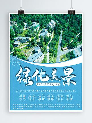 绿化美景绿化环境城市绿化公益海报
