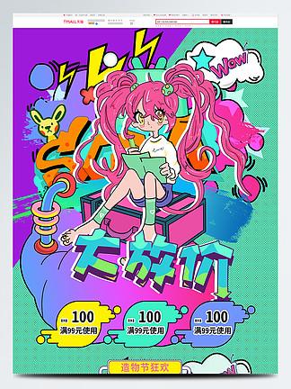 原创手绘女孩涂鸦风大放价卡通潮色夏季促销