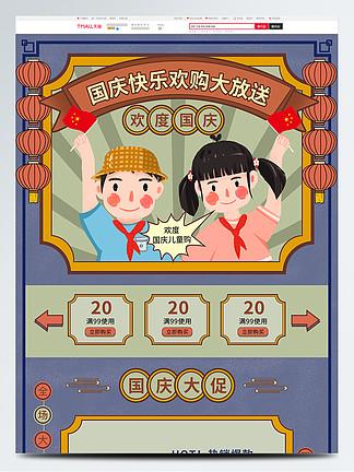 紫色复古风手绘插画大字报欢度国庆首页