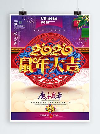 C4D創意中國風鼠年大吉2020鼠年海報