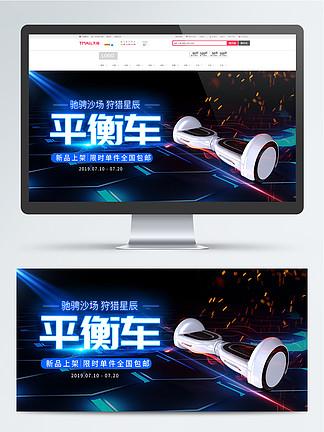 大气炫酷蓝色科技风平衡车banner海报