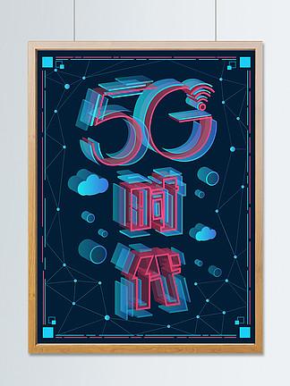 原創趨勢透感幻層5G時代科技感插畫