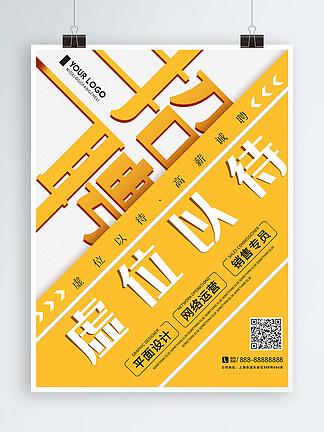 橙色創意簡約虛位以待企業招聘宣傳海報