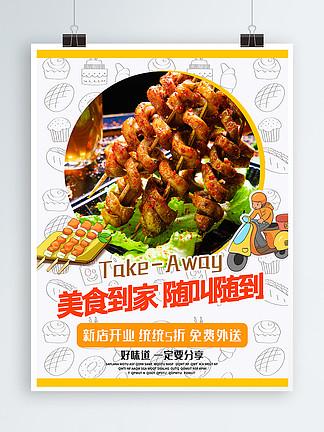 外卖平台外送烤面筋中式中餐美食平面海报