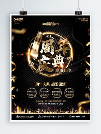 原創黑金大氣1周年慶典海報