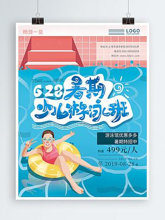原創手繪暑期水世界游泳海報