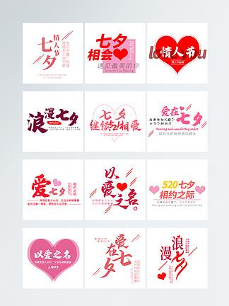 平面广告七夕字体排版淘宝七夕文字排版