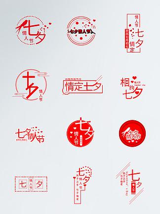 七夕情人节字体排版