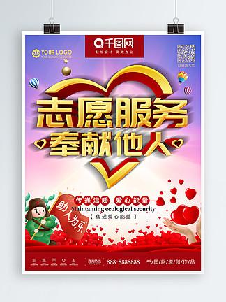 简约红色立体字爱心志愿服务公益宣传海报