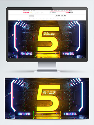 5周年店慶霓虹燈C4D海報banner