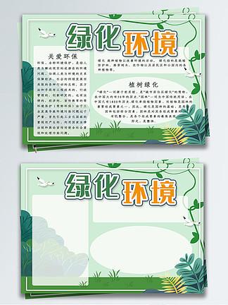 绿色清新绿化环境手抄报