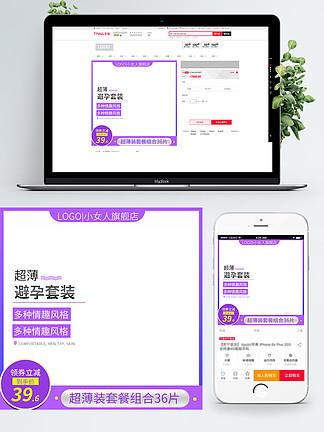 成人用品主图淘宝模板免费下载_成人用品主图95深圳哥豪情趣图片