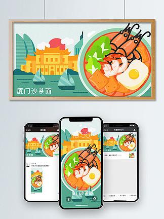 美食大作戰廈門沙茶面扁平插畫