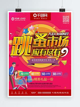 红色创意简约跳蚤市场二手市场促销海报