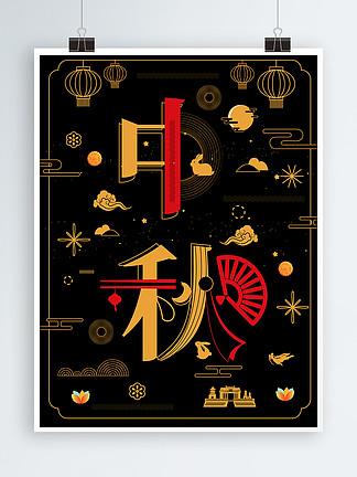字融画<i>中</i><i>秋</i>传统海报