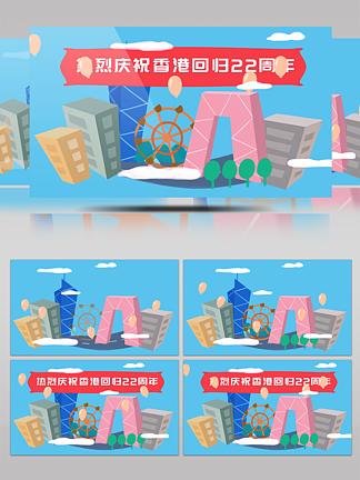 香港回归22周年片头模板