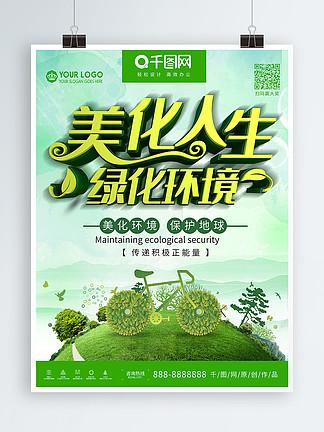 绿色简约美化人生绿化环境植树海报