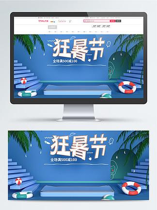 C4D立體簡約天貓狂暑節banner海報