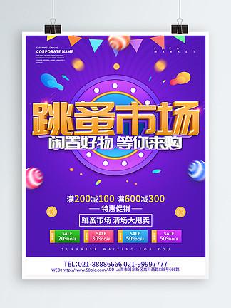 紫色创意跳蚤市场促销海报设计