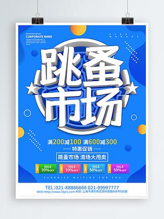 蓝色创意跳蚤市场促销海报设计