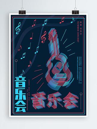 原创插画透感幻层趋势吉他音乐节海报