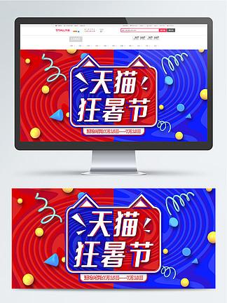 電商天貓狂暑節海報通用活動海報促銷狂歡