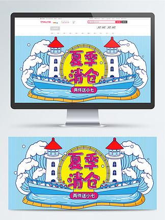 孟菲斯蓝色夏季清仓狂暑季banner海报