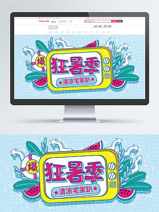 藍色手繪風狂暑季活動banner