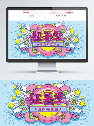 藍色手繪風狂暑季活動促銷banner