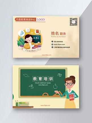 教育培训中心商务名片